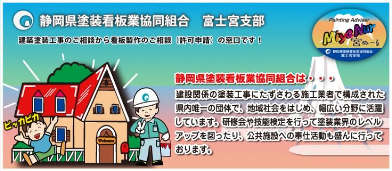 静岡県看板塗装協同組合富士宮支部のHP